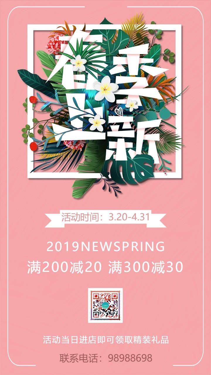 春季上新清新简约风格产品促销海报