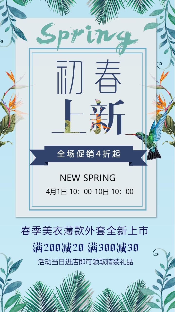 春季上新清新风产品促销宣传海报