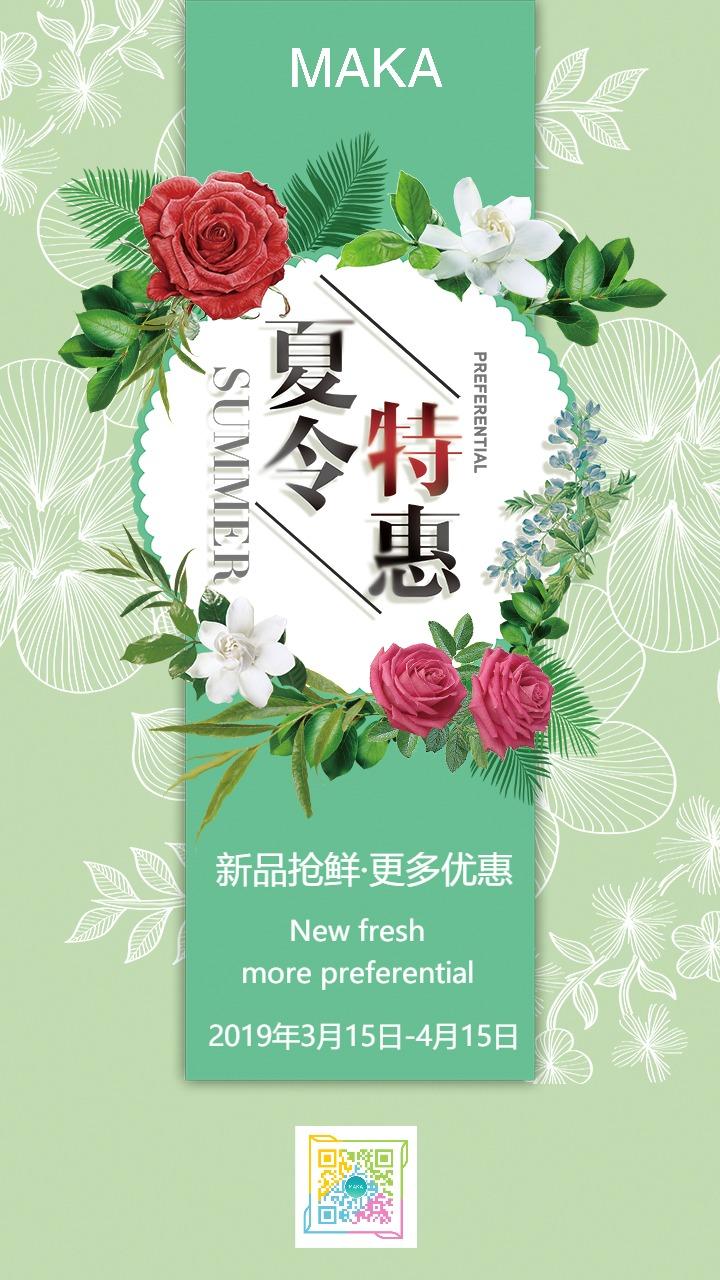 清新唯美春夏宣传打折促销海报