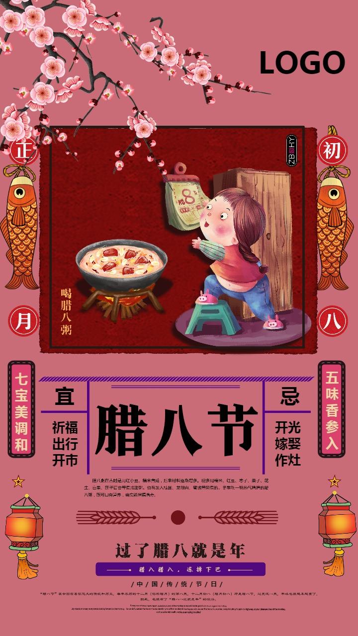 腊八节节日腊月初八腊八粥冬天黄历版式海报