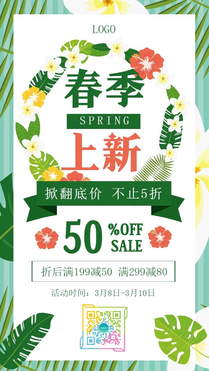 绿色简约清新春季上新优惠促销手机海报