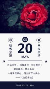 520表白日心情日签简约文艺手机版早安问候海报