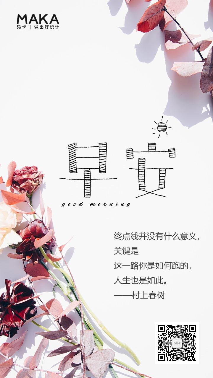简约文艺早安心情励志朋友圈日签手机版问候海报