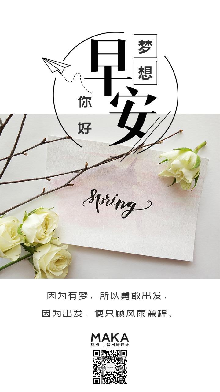 简约文艺早安心情励志日签手机版早安问候海报