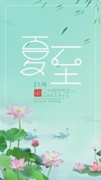 二十四节气之夏至清新文艺风通用版节气宣传介绍企业推广宣传