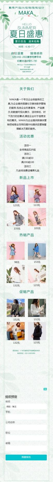 清新文艺店铺商家产品促销宣传活动单页