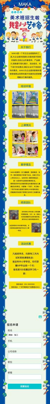 蓝色美术班艺术班招生培训宣传推广单页