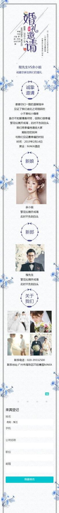 清新文艺婚礼邀请请柬单页
