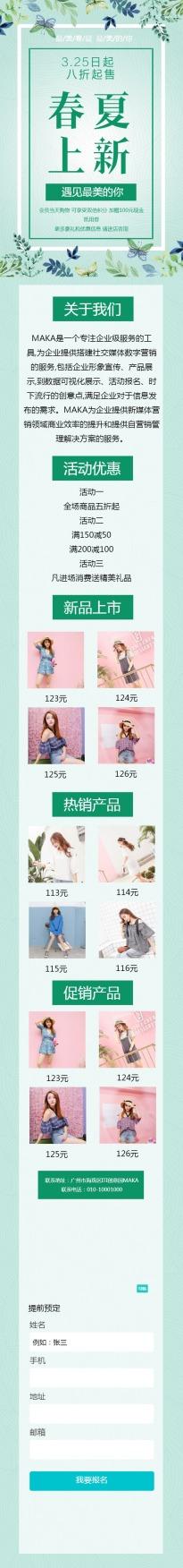 清新文艺春季上新产品促销宣传单页
