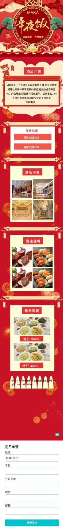 新春年夜饭大红喜庆中国风餐饮业年夜饭促销活动宣传单页