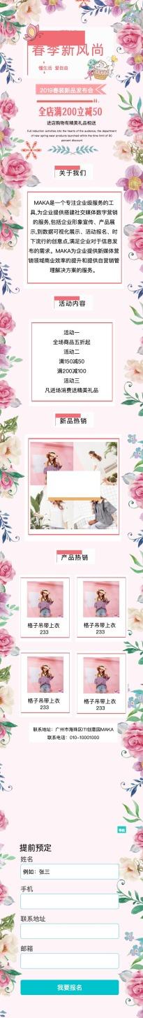 春季粉色唯美浪漫商家产品上新促销宣传活动推广单页