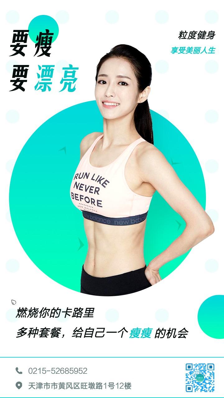 清新自然健身房女性健身推广营销海报