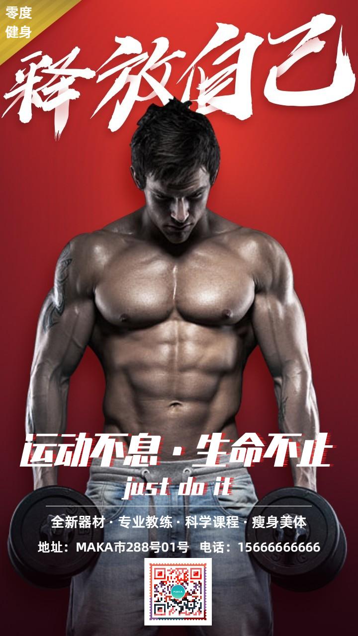 酷炫健身房健身会所促销宣传推广海报