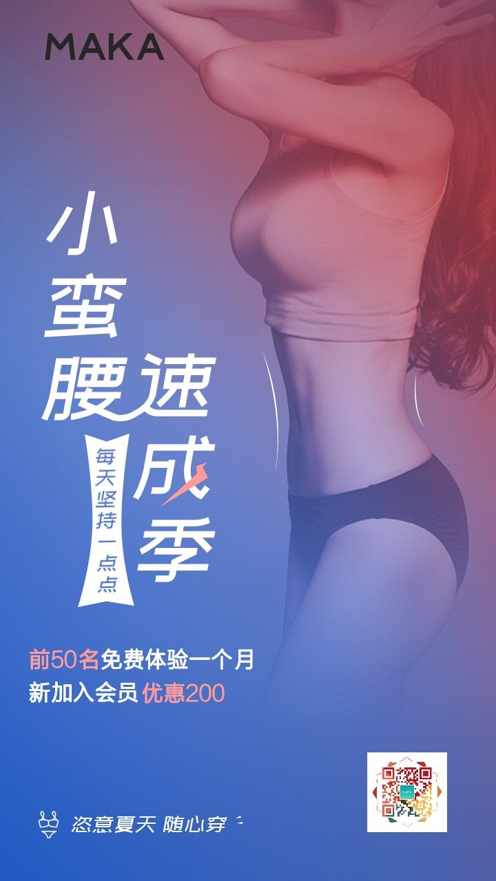 潮流女性瘦身健身房减肥宣传海报