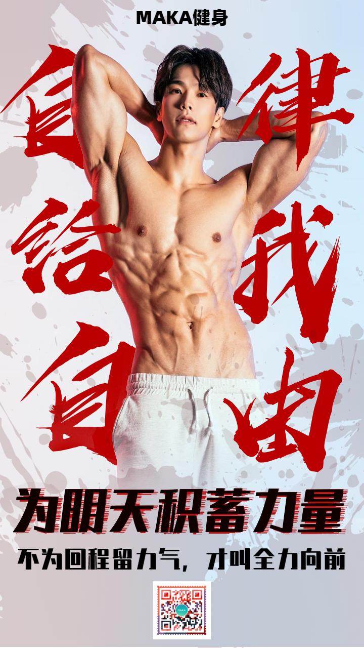 红色酷炫活力健身房健身会所促销宣传推广海报