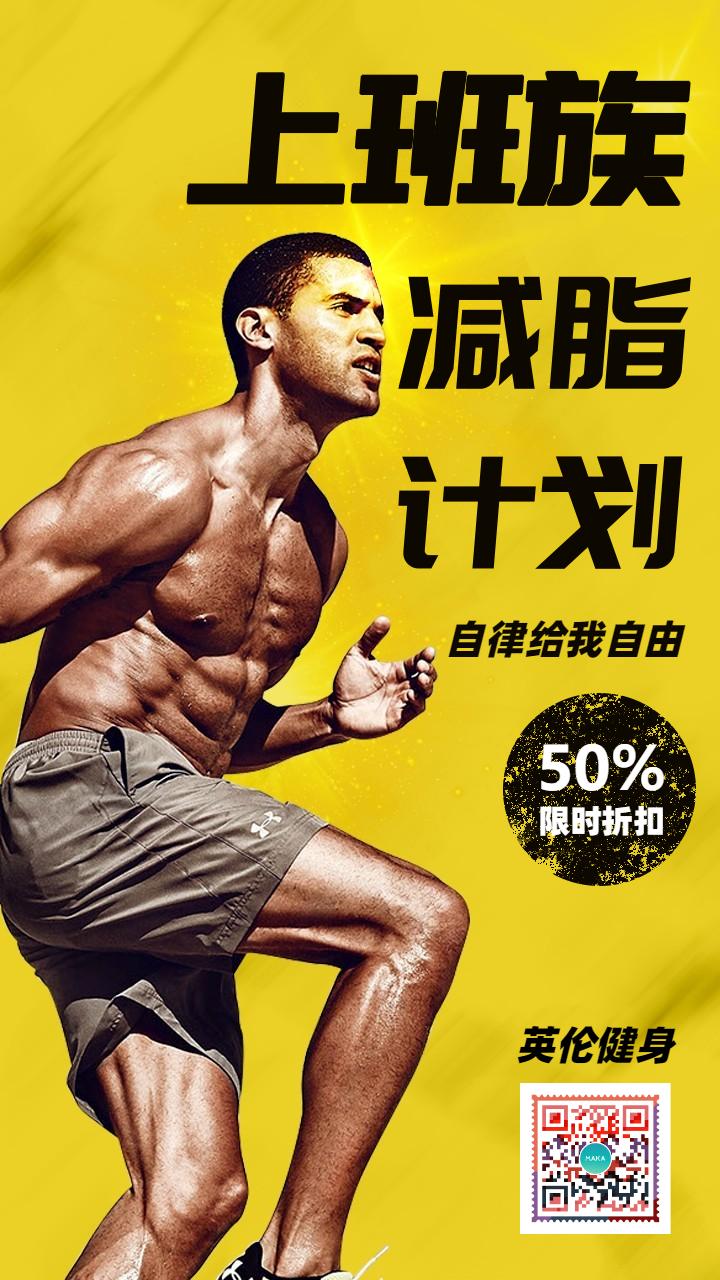 活力热血健身房推广手机海报