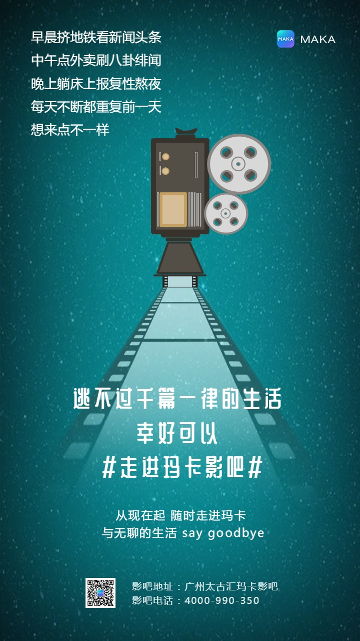 蓝绿色简约电影影吧活动宣传海报