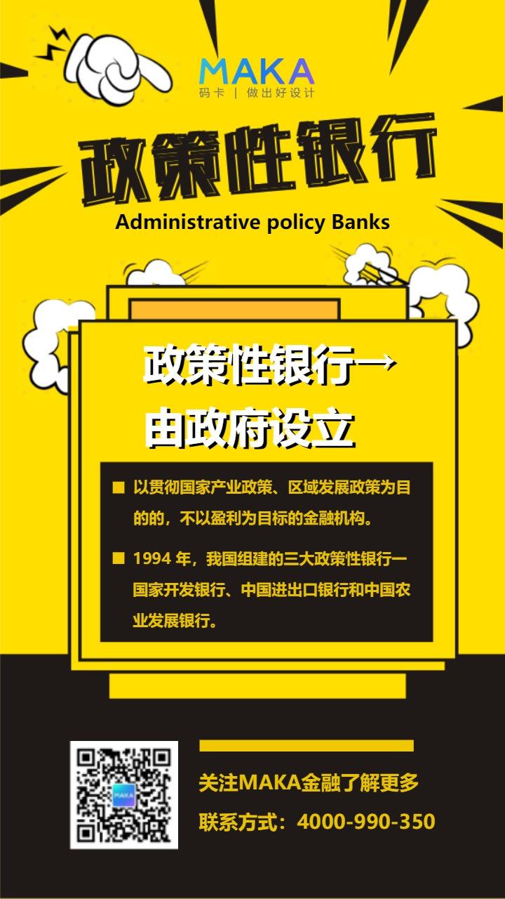 黄色孟菲斯风金融银行理财推广海报