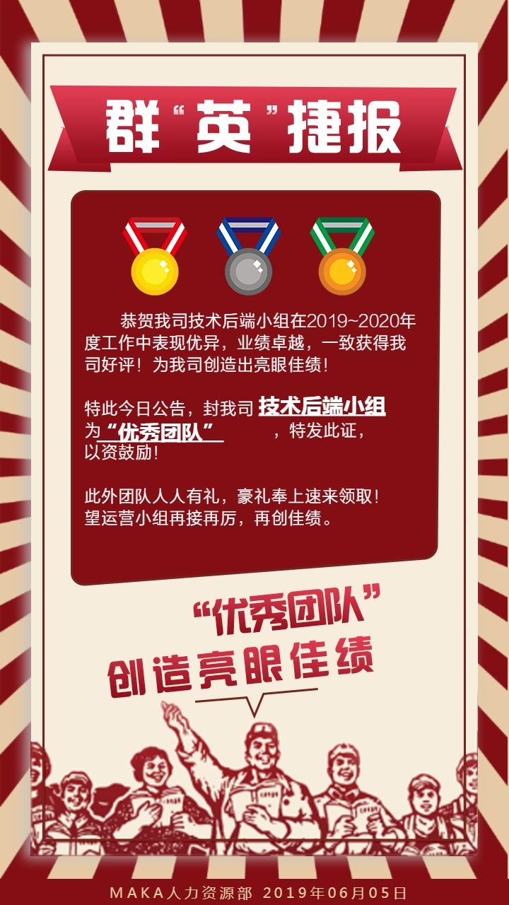 中国风群英捷报人力行政企业优秀团队获奖海报
