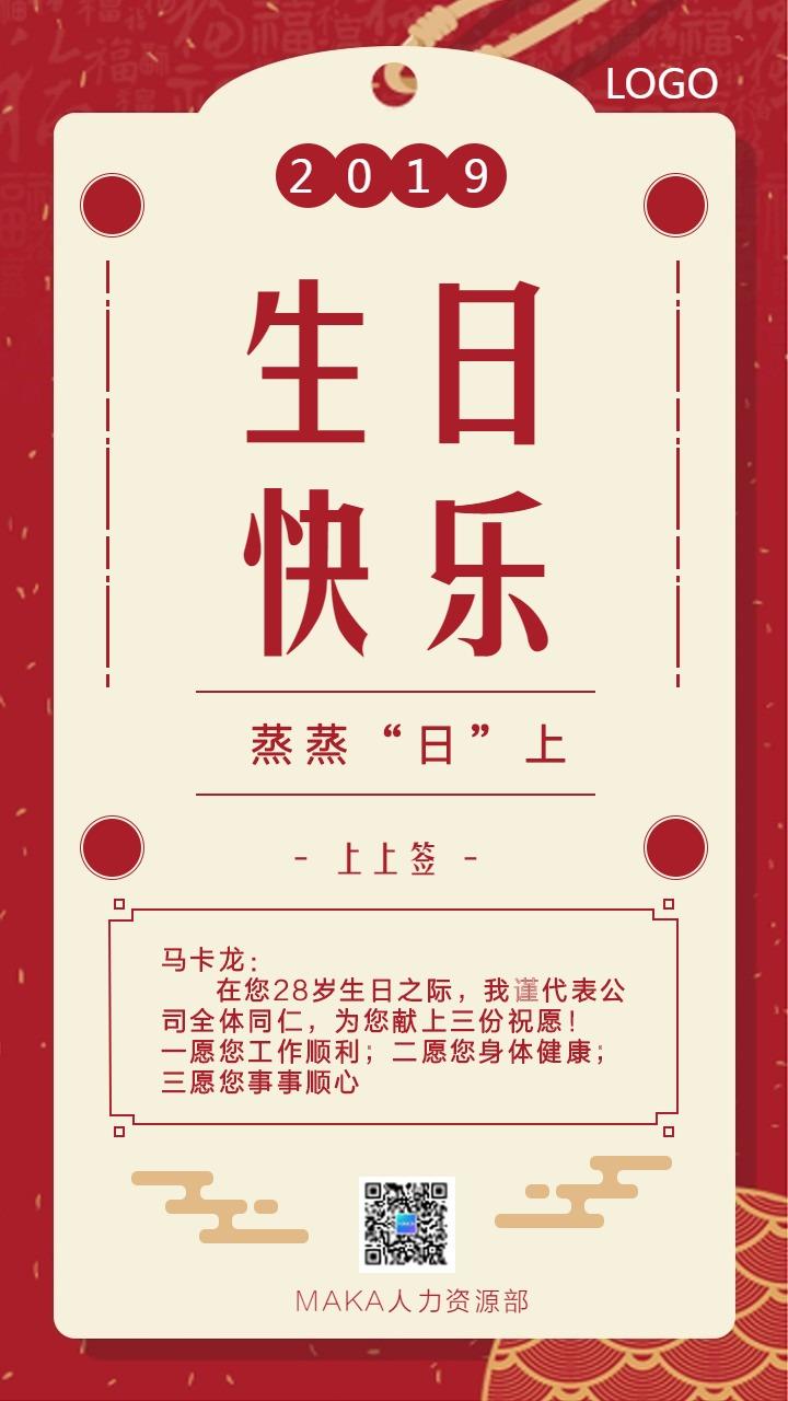 中国风人力行政员工生日贺卡手机海报