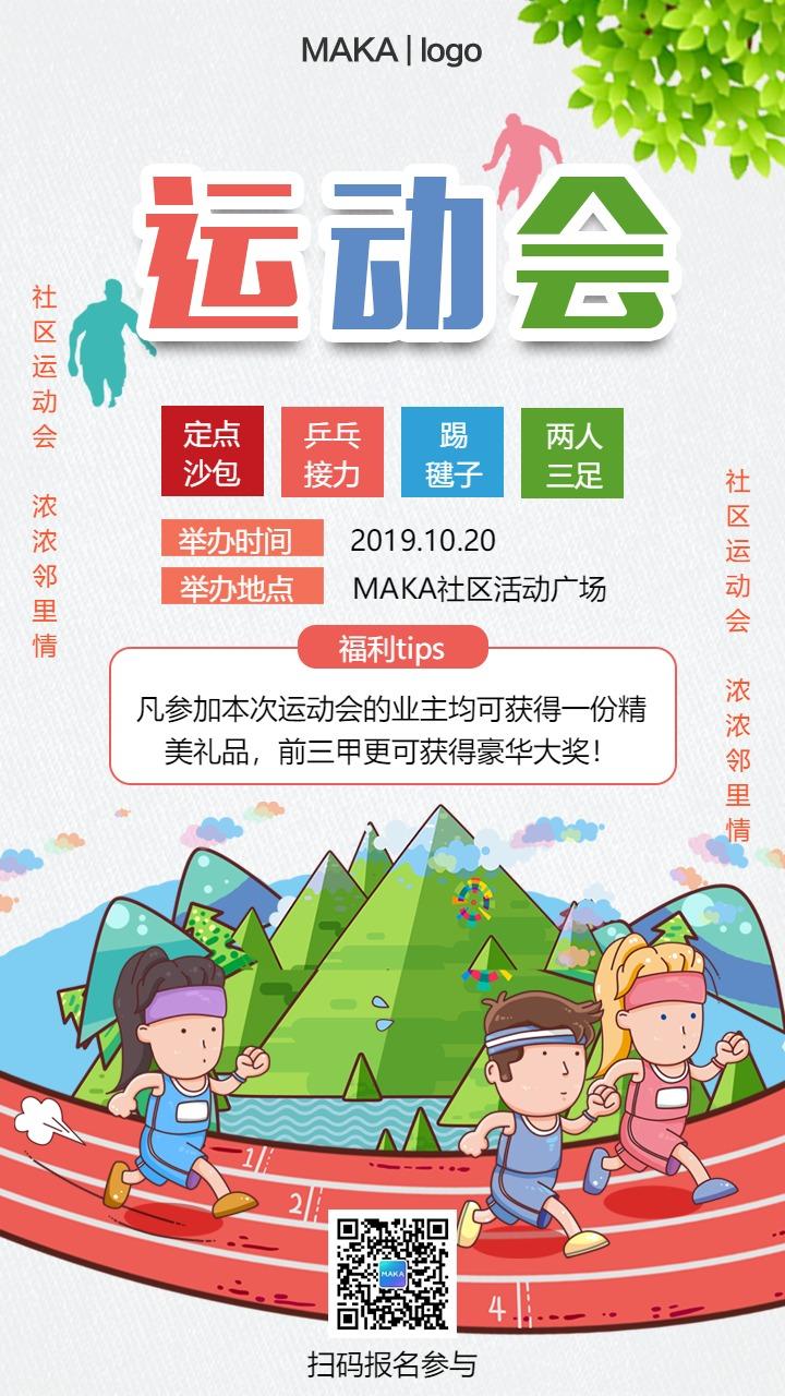 简约扁平社区文化活动运动比赛运动会宣传海报