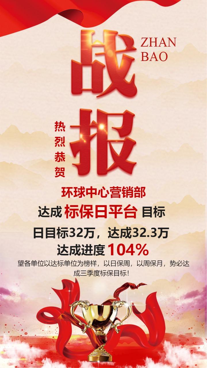 中国风销售贺报喜报海报模板