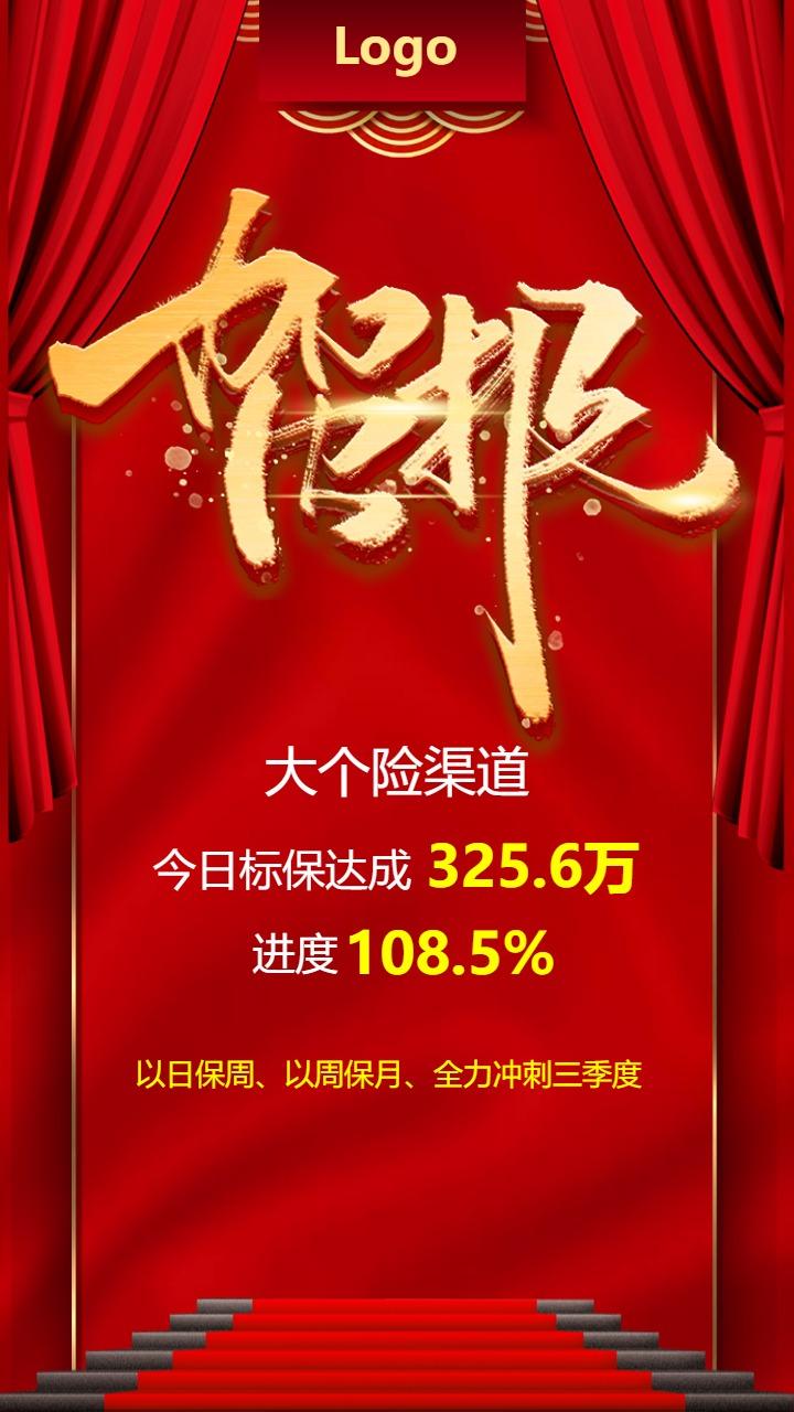 红色炫酷销售贺报喜报海报模板