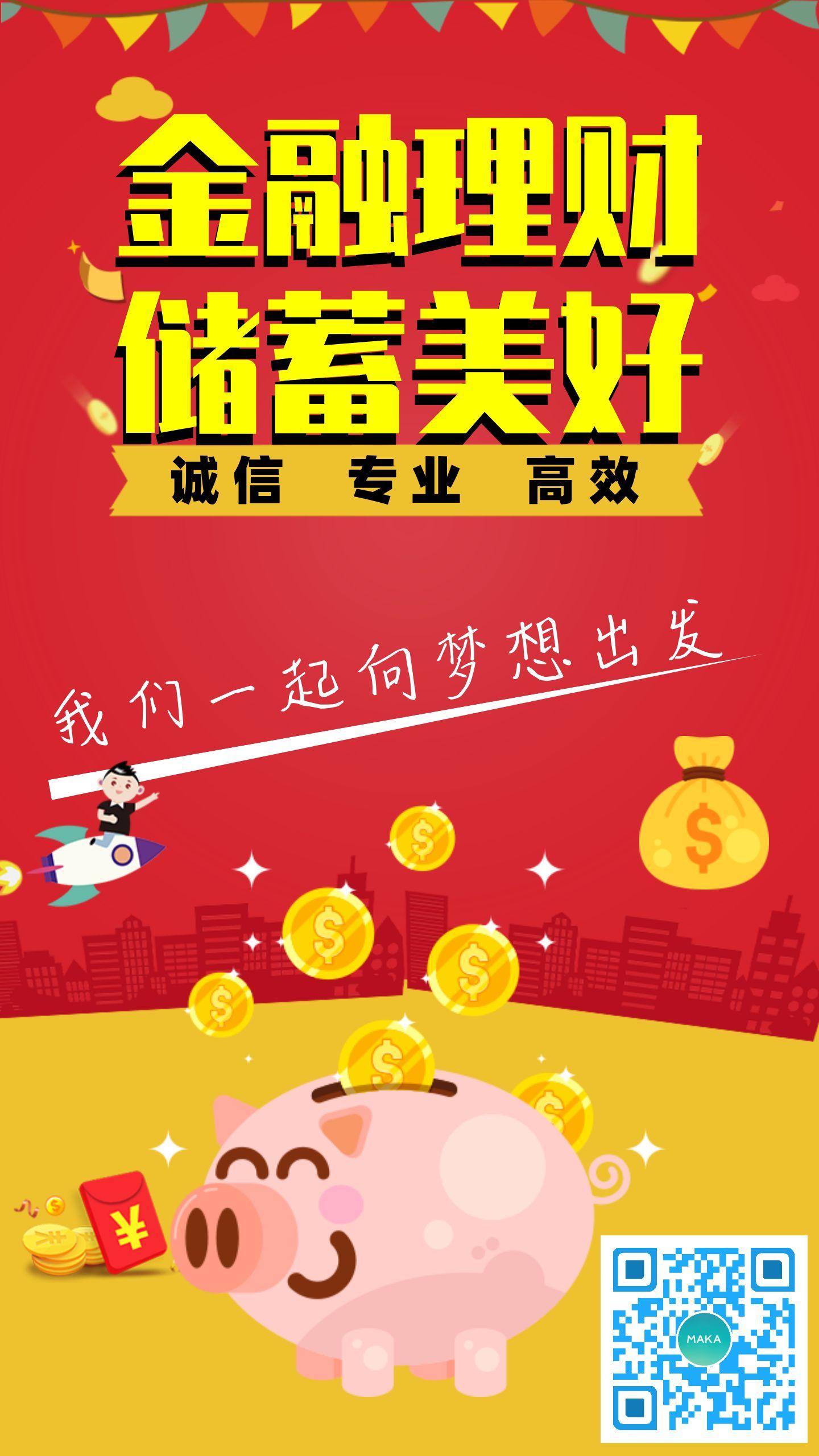 金融行业卡通小猪理财产品宣传海报