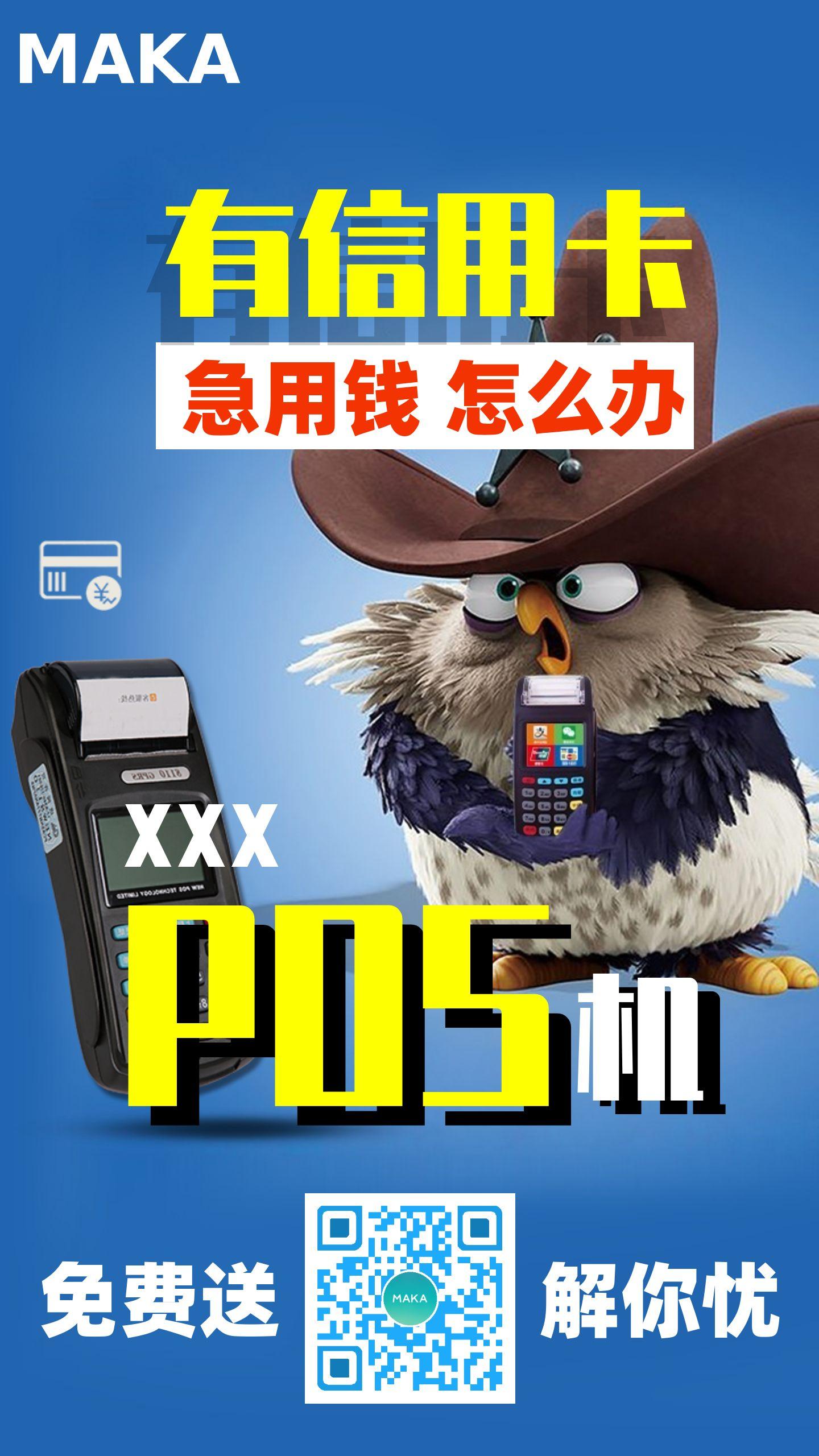 金融行业卡通风格POS促销宣传海报