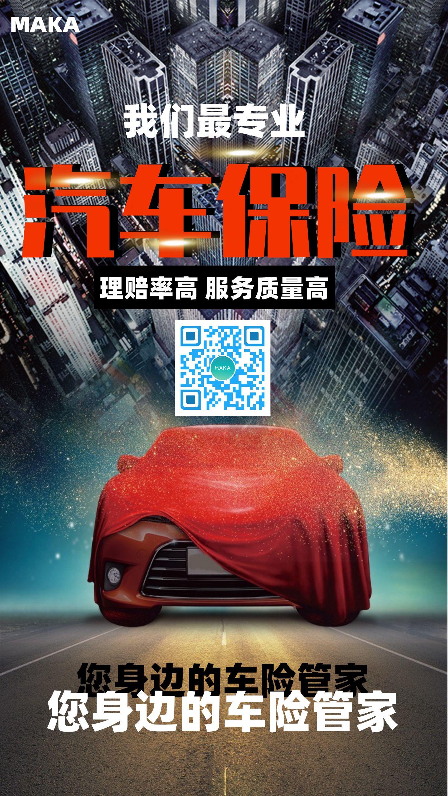 高端大气汽车保险企业宣传海报