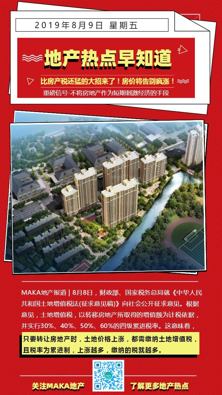 房地产行业热点新闻宣传海报模板