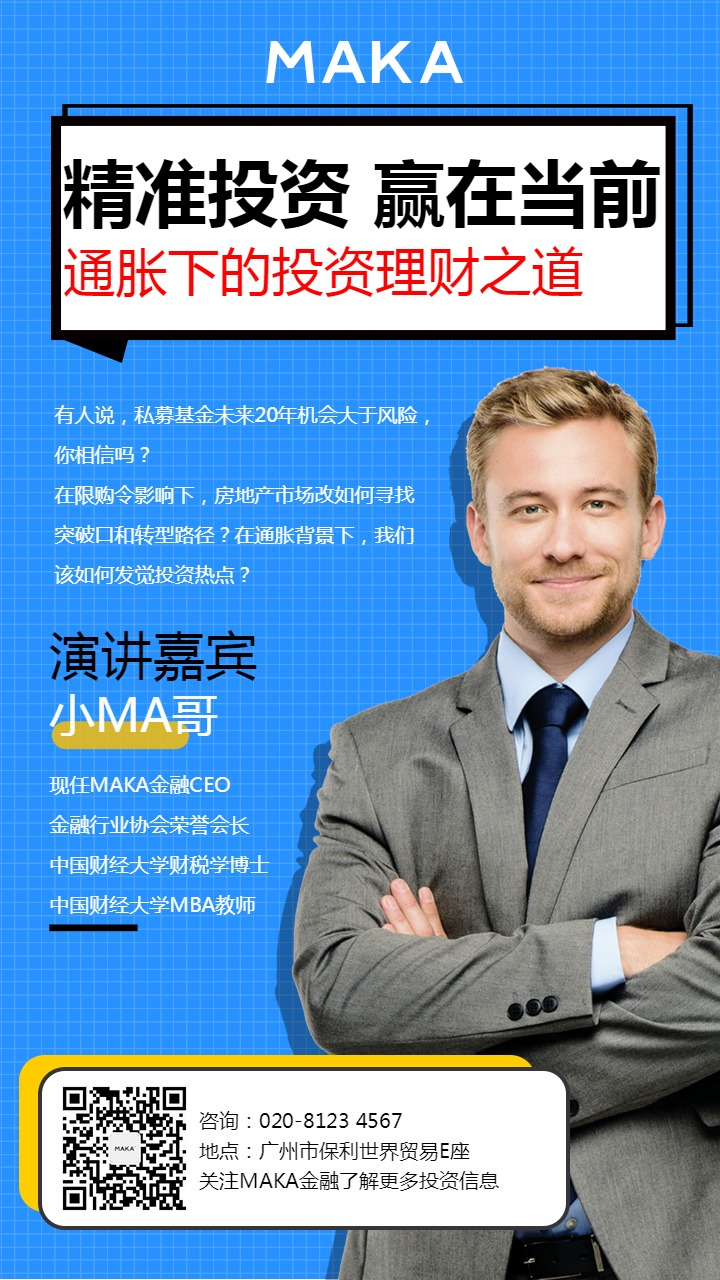 蓝色孟菲斯风投资理财宣传海报