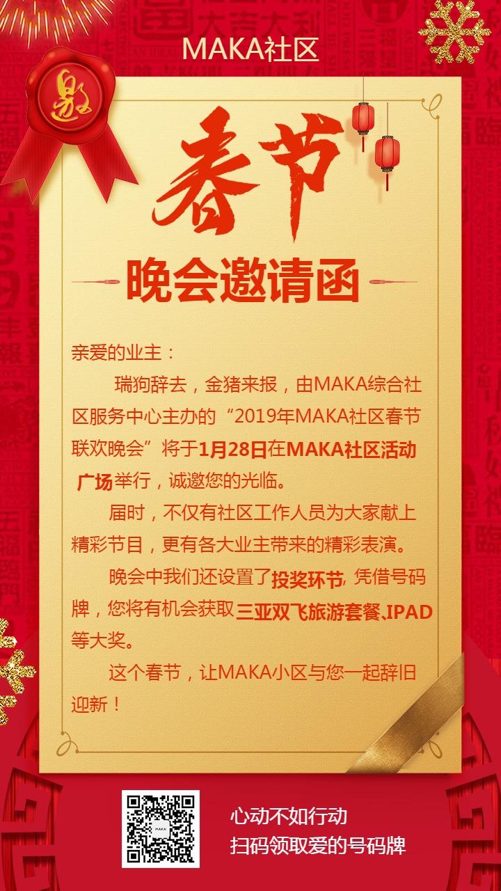 红色中国风春节晚会邀请函模板