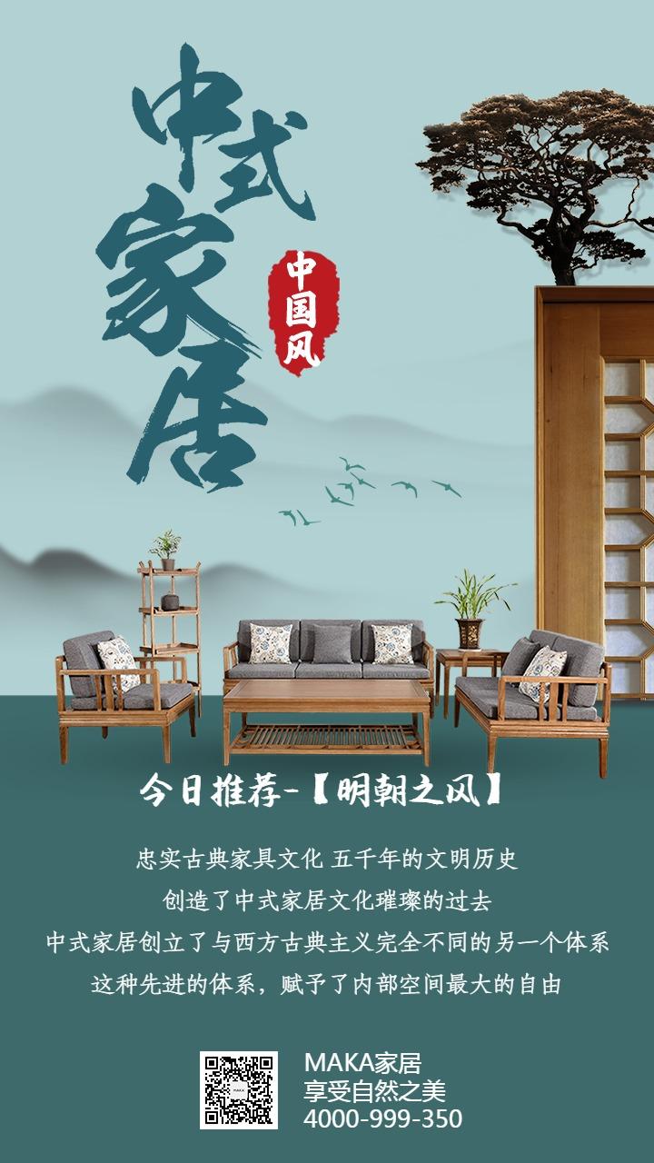 中国风中式家具推广促销海报