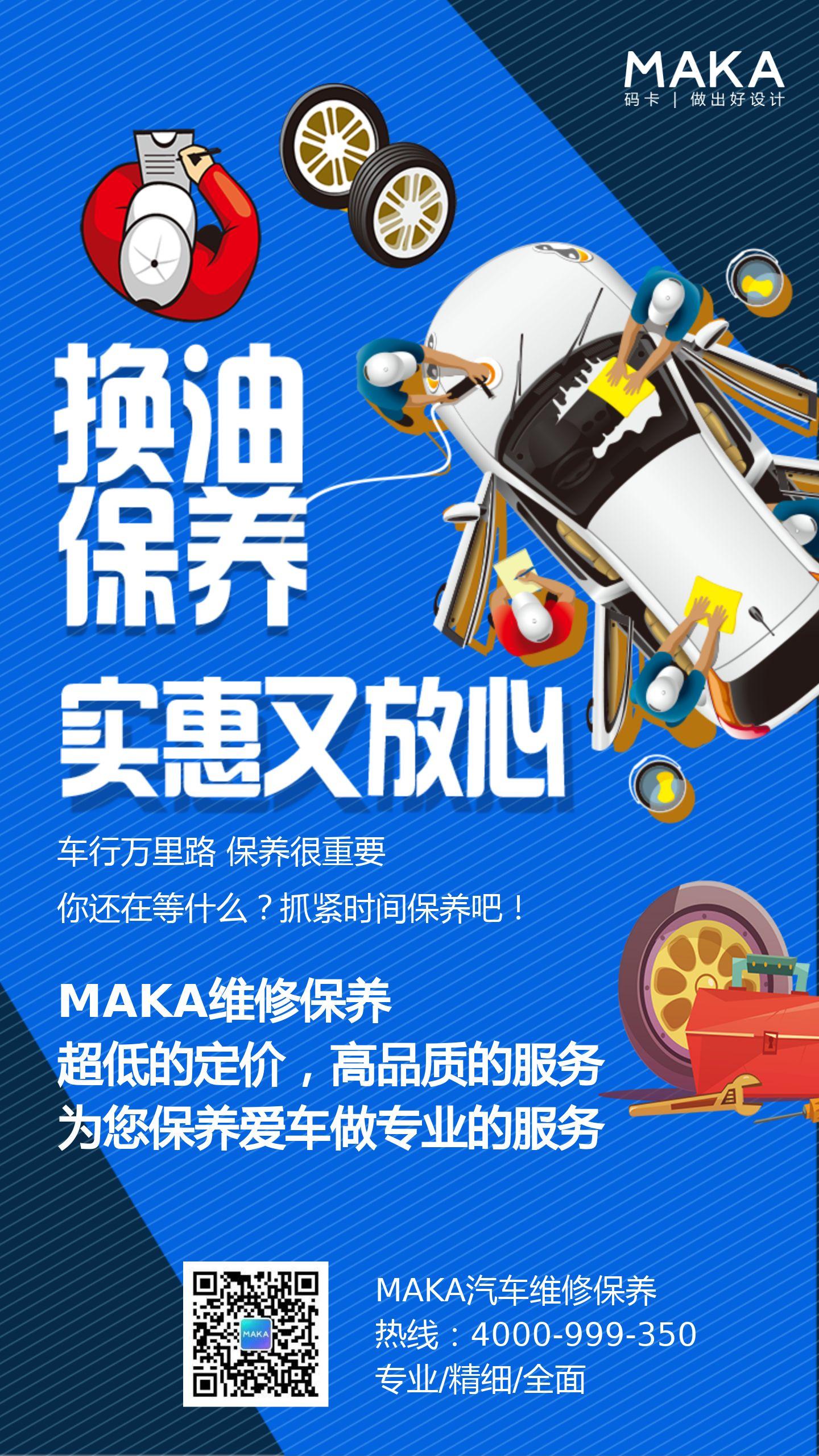简约汽车维修保养手机海报