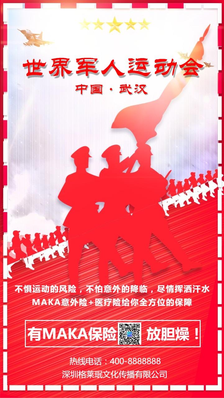 扁平化风格世界军人运动会 红色宣传海报