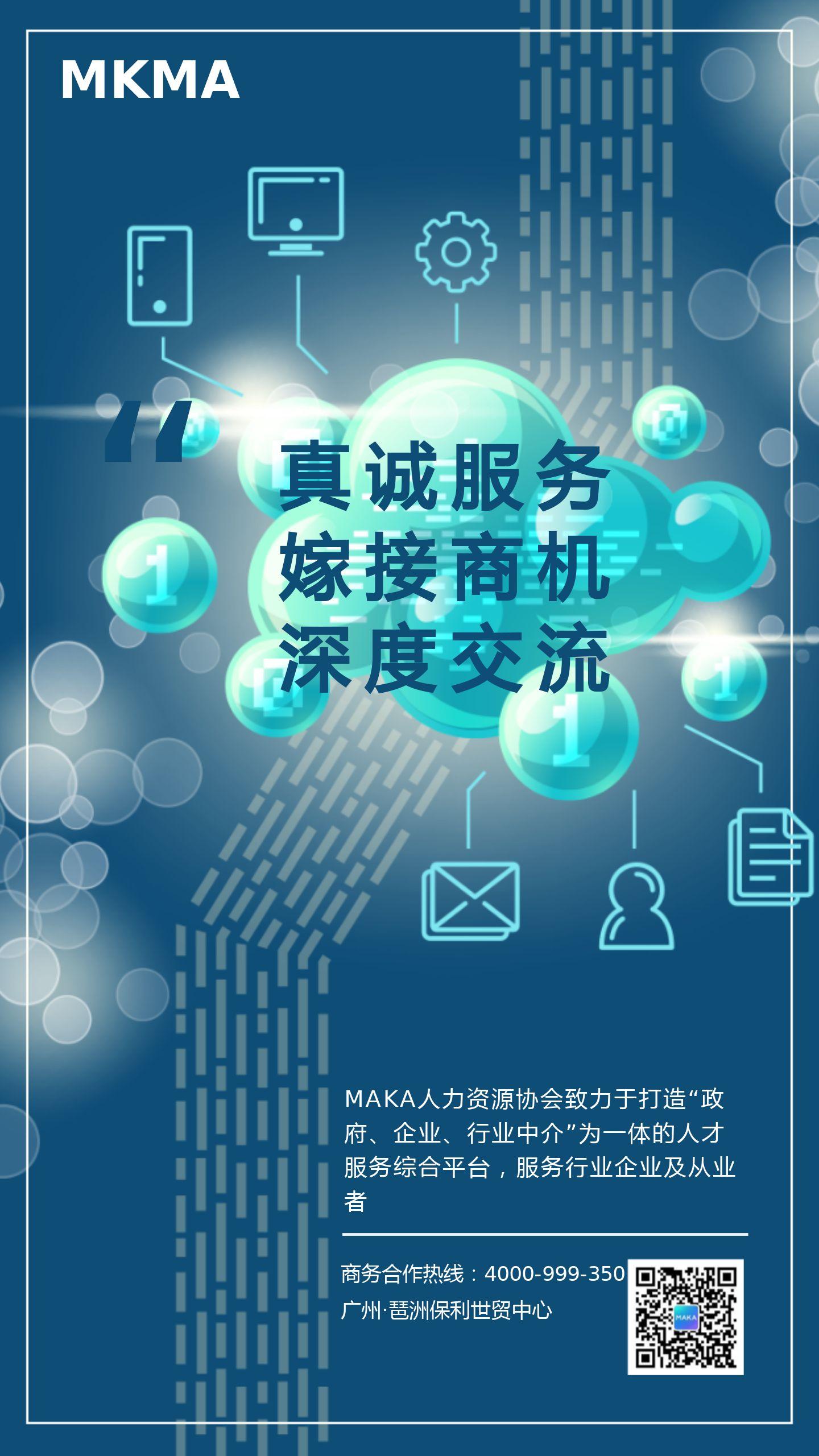 蓝色创意人力资源协会手机海报