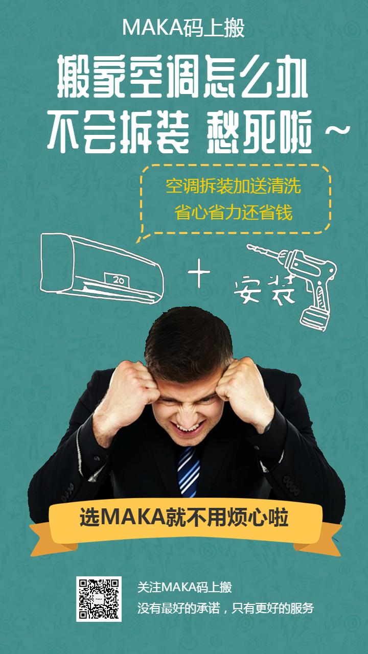 绿色创意生活搬运服务空调拆装推广宣传海报