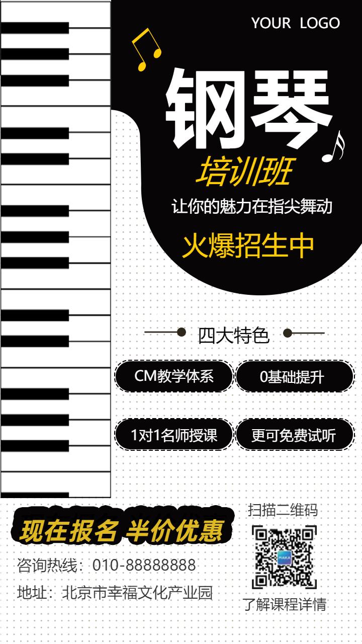 简约风钢琴培训班火热招生宣传海报