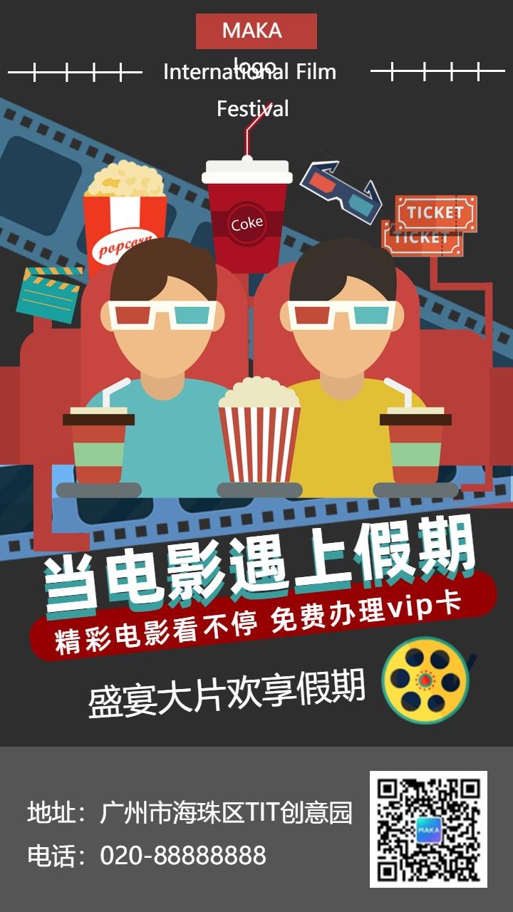 扁平风休闲娱乐电影遇上假期办理VIP卡优惠宣传海报