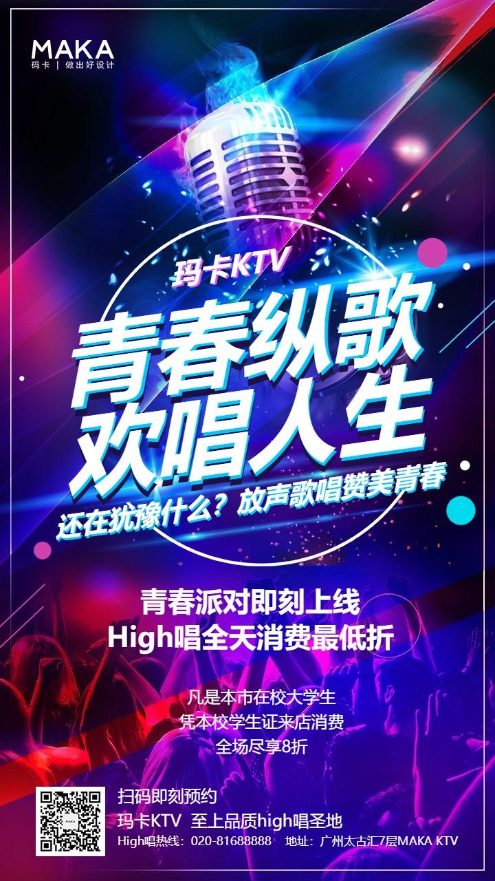 时尚炫酷多彩青春ktv欢唱活动促销宣传海报