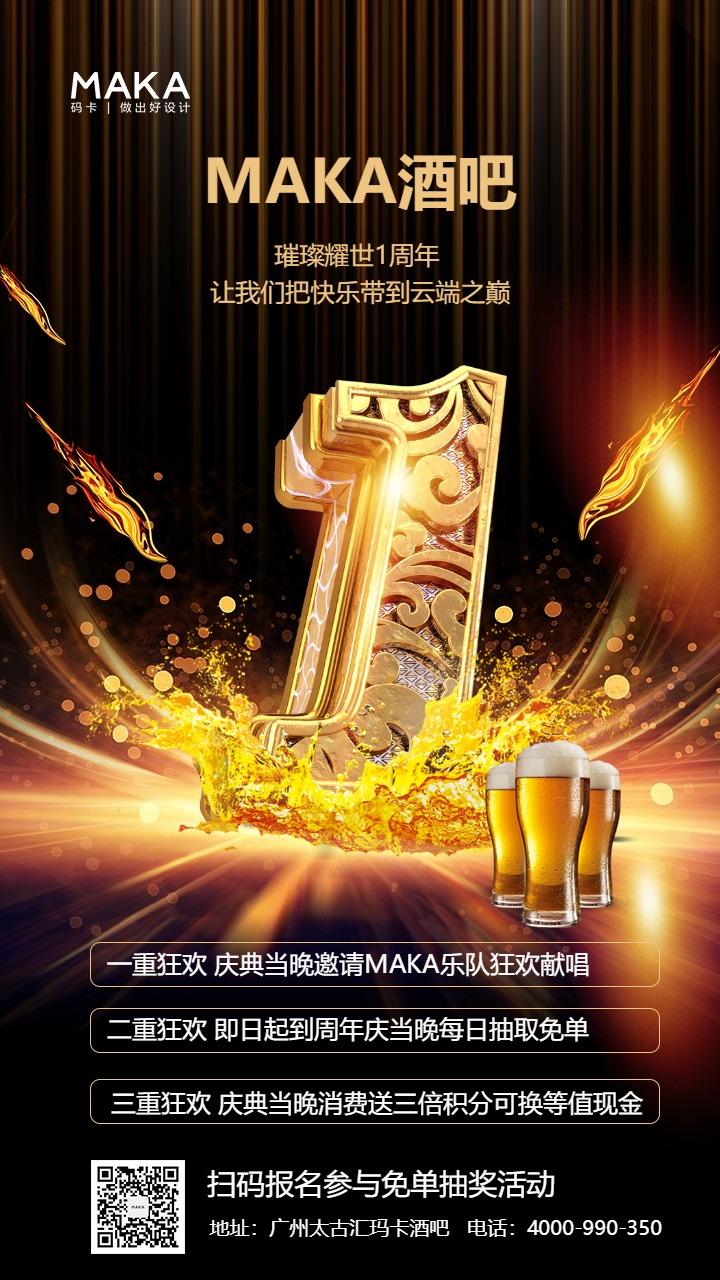 时尚炫酷科技风黑金酒吧周年庆活动宣传推广海报