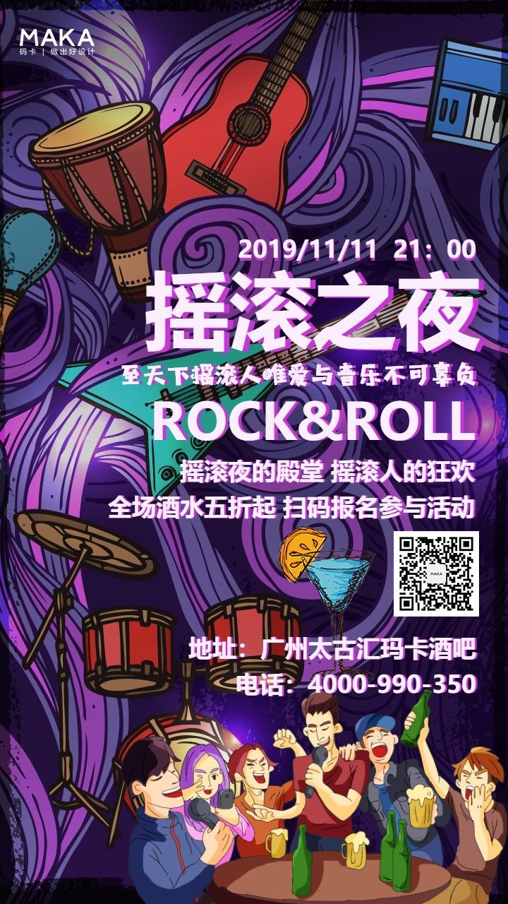 卡通复古欧美风酒吧摇滚之夜活动宣传推广海报