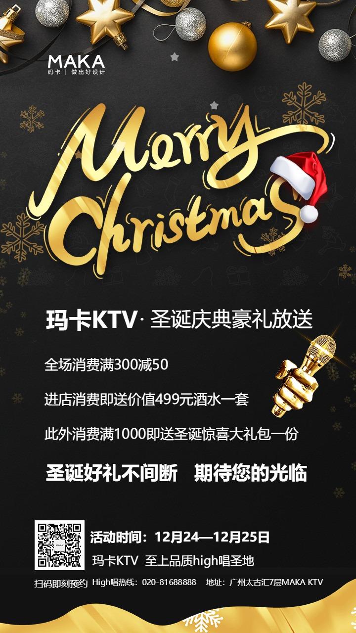 扁平简约ktv圣诞节活动宣传促销海报