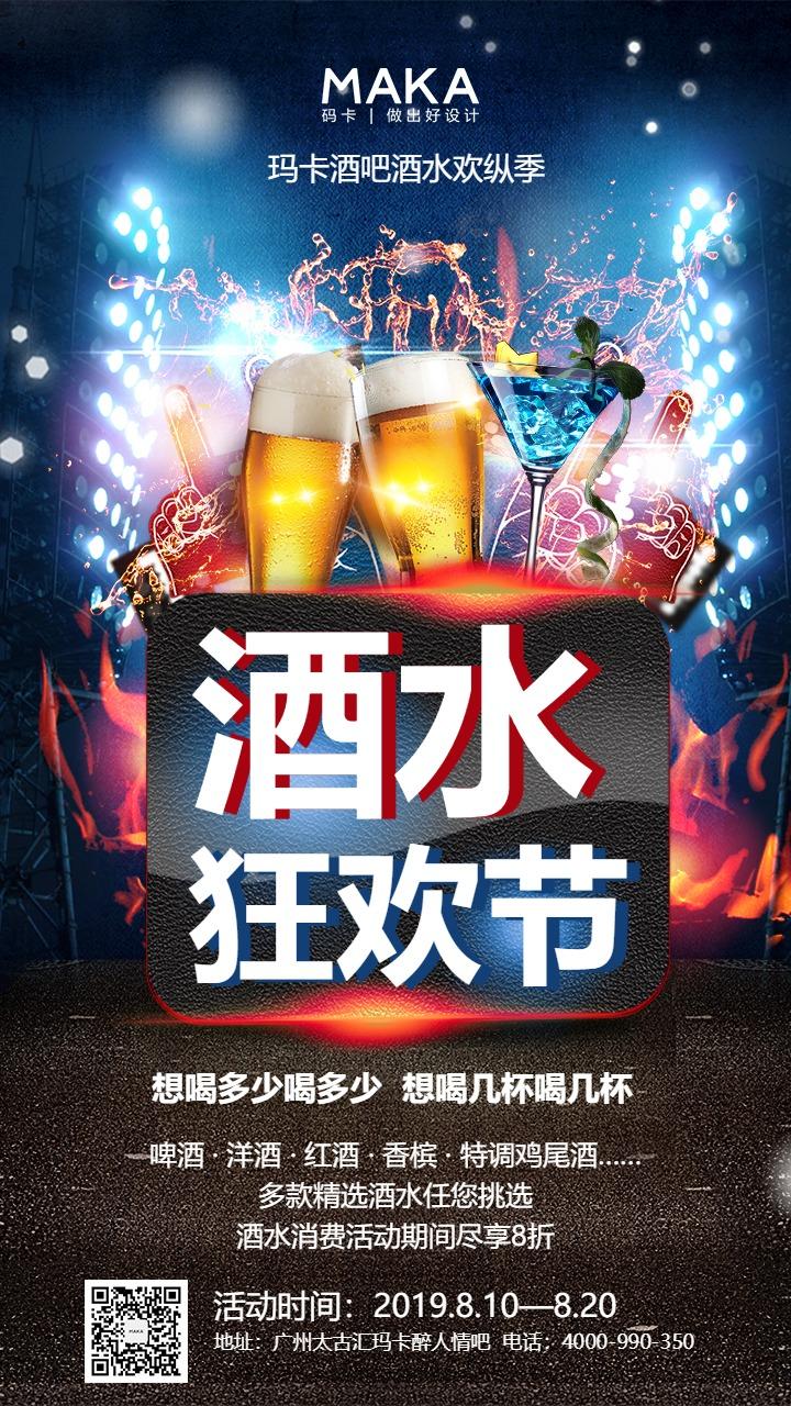 时尚炫酷酒吧酒水狂欢节活动宣传推广海报