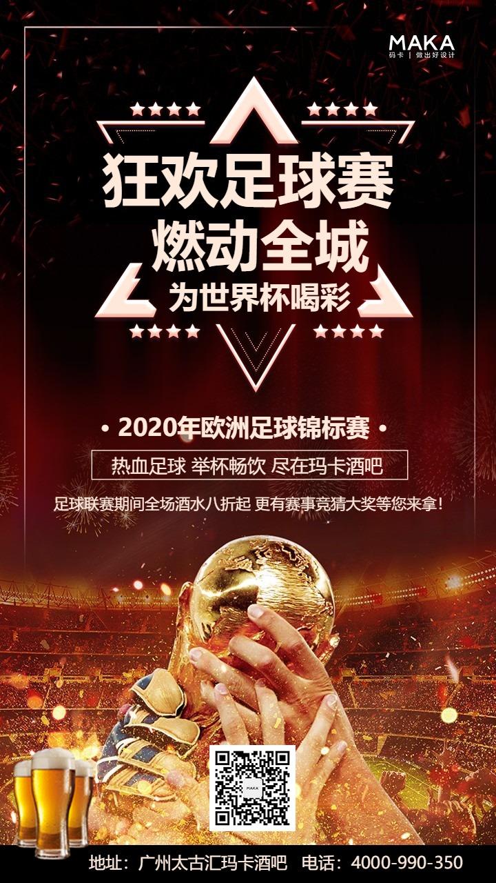 简洁大气世界杯足球赛酒吧优惠活动促销宣传海报