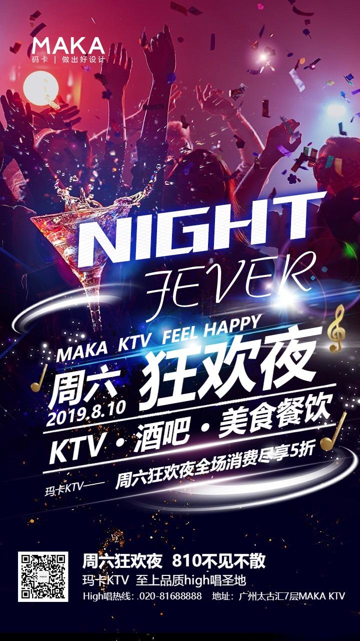 炫酷时尚KTV酒吧狂欢夜休闲文化娱乐活动宣传推广海报