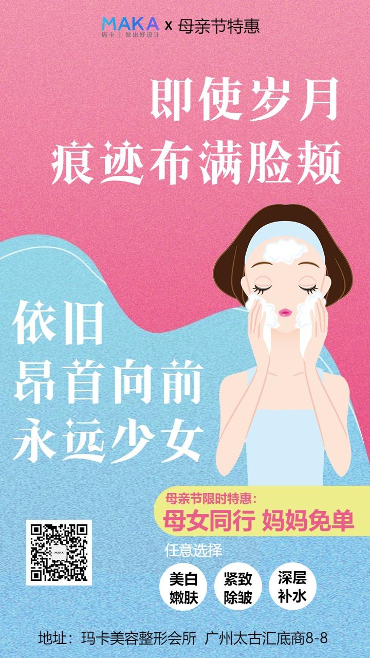 卡通手绘清新母亲节美容院促销活动宣传海报