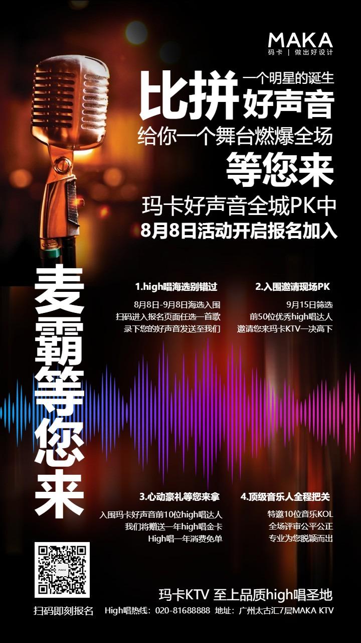 简约格调KTV酒吧K歌比赛文化娱乐活动宣传海报