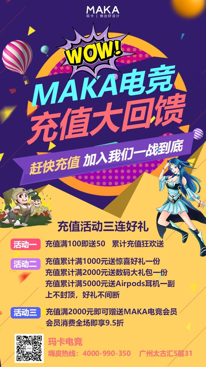 卡通清新网咖网吧电竞行业优惠活动宣传海报